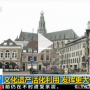 Nederlands monumentenbeleid krijgt aandacht in China (video)
