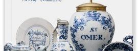 Delfts aardewerk verschijnt